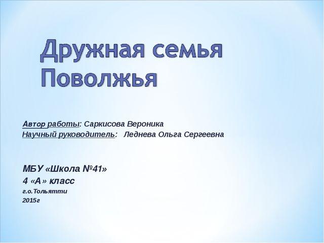 Автор работы: Саркисова Вероника Научный руководитель: Леднева Ольга Сергеевн...