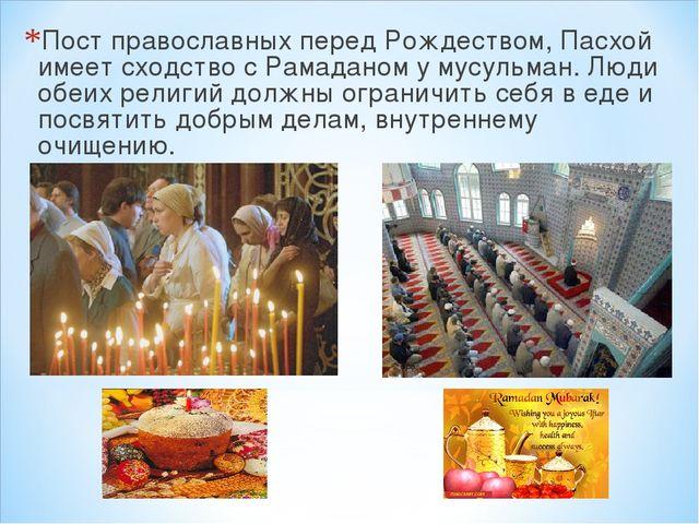 Пост православных перед Рождеством, Пасхой имеет сходство с Рамаданом у мусул...
