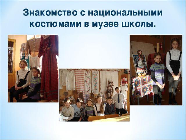 Знакомство с национальными костюмами в музее школы.