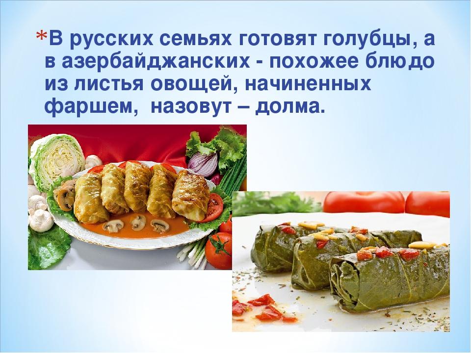 В русских семьях готовят голубцы, а в азербайджанских - похожее блюдо из лист...