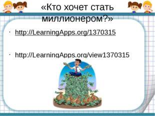«Кто хочет стать миллионером?» http://LearningApps.org/1370315 http://Learnin