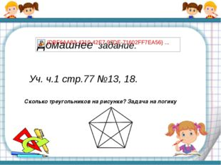 Уч. ч.1 стр.77 №13, 18. Сколько треугольников на рисунке? Задача на логику