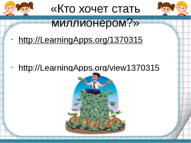 «Кто хочет стать миллионером?» http://LearningApps.org/1370315 http://Learnin...