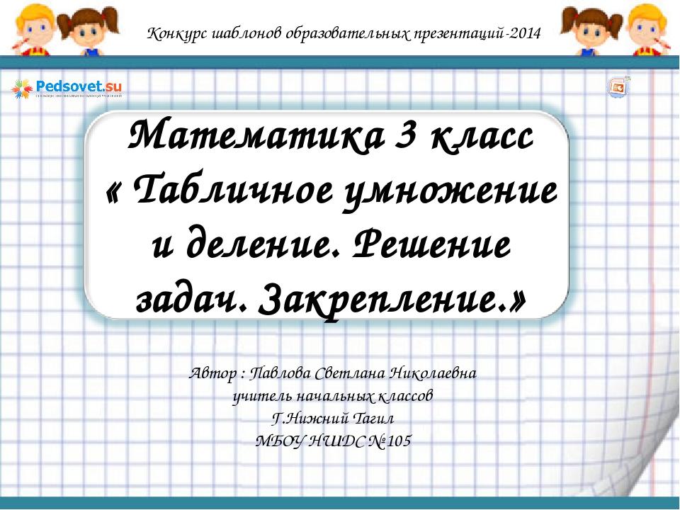 Конкурс шаблонов образовательных презентаций-2014 Математика 3 класс « Таблич...