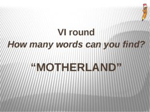 "VI round How many words can you find? ""MOTHERLAND"""