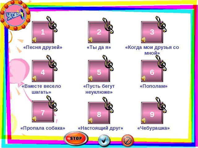 1 2 3 4 5 6 7 8 9 «Ты да я» «Песня друзей» «Когда мои друзья со мной» «Вместе...
