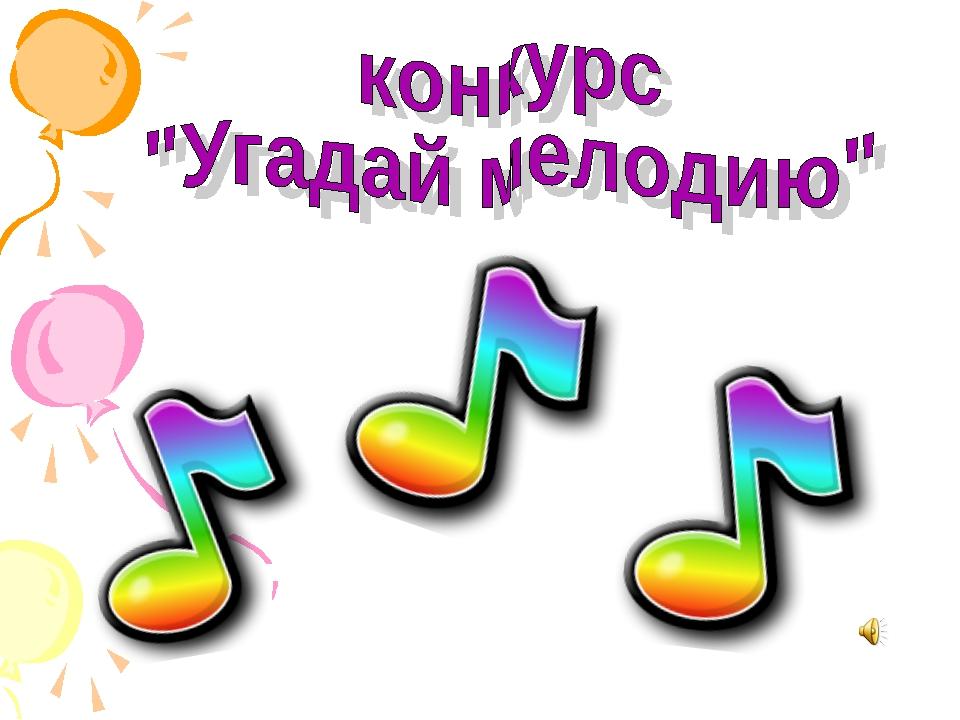 Мелодии для конкурс угадай мелодию