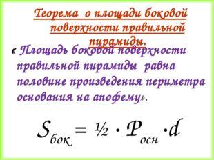 « Площадь боковой поверхности правильной пирамиды равна половине произведени