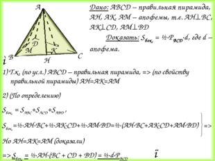 Дано: ABCD – правильная пирамида, AH, AK, AM – апофемы, т.е. AHBC, AKCD, AM