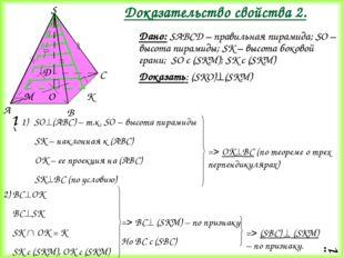 Дано: SАВСD – правильная пирамида; SО – высота пирамиды; SК – высота боковой