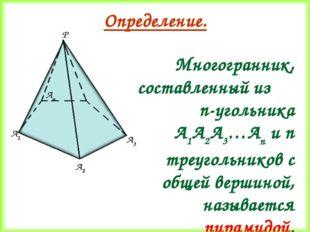 Определение. Многогранник, составленный из n-угольника А1А2A3…Аn и n треуголь