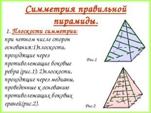 Симметрия правильной пирамиды. Плоскости симметрии: при четном числе сторон о