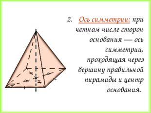 Ось симметрии: при четном числе сторон основания — ось симметрии, проходящая
