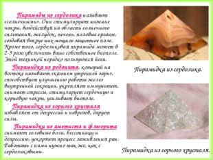 Пирамиды из сердолика называют «солнечными». Они стимулируют нижние чакры, в