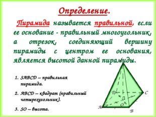 Определение. Пирамида называется правильной, если ее основание - правильный м