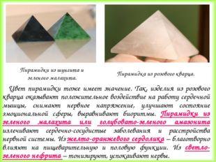 Цвет пирамидки тоже имеет значение. Так, изделия из розового кварца оказывают