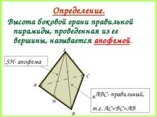 Высота боковой грани правильной пирамиды, проведенная из ее вершины, называе