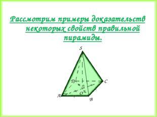 Рассмотрим примеры доказательств некоторых свойств правильной пирамиды.