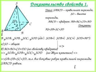 Дано: SABCD – правильная пирамида, SO – высота пирамиды, ABCD – квадрат: АВ=В