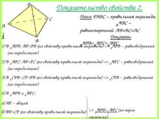 Дано: PABC – правильная пирамида, ∆АВС – равносторонний: АВ=ВС=АС Доказать: ∆