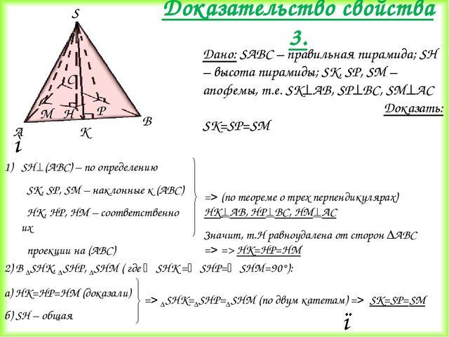 Доказательство свойства 3. Дано: SABC – правильная пирамида; SH – высота пира...