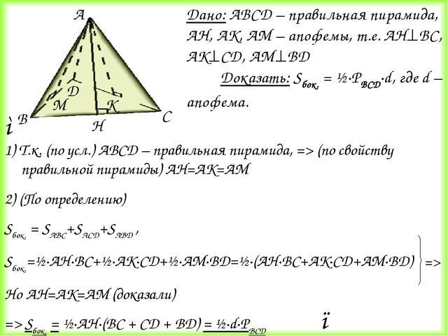 Дано: ABCD – правильная пирамида, AH, AK, AM – апофемы, т.е. AHBC, AKCD, AM...