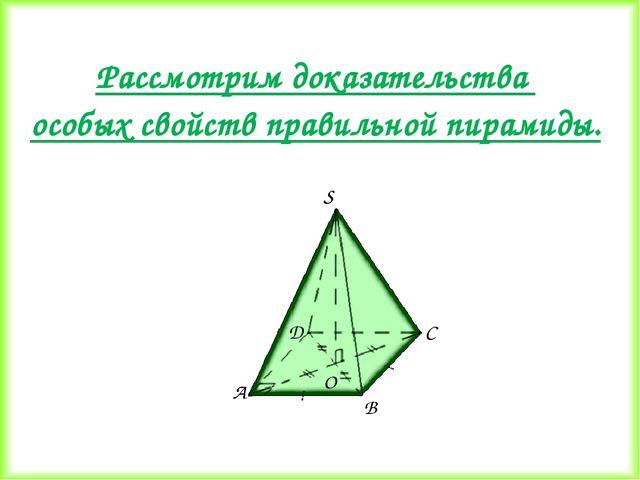 Рассмотрим доказательства особых свойств правильной пирамиды.