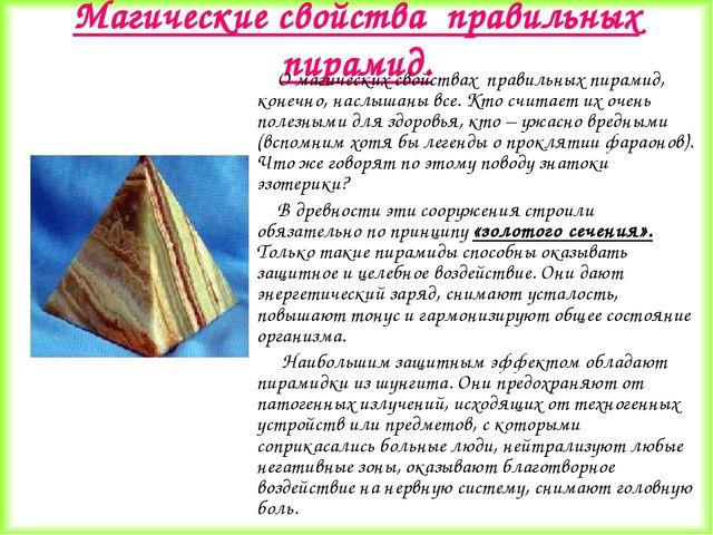 Магические свойства правильных пирамид. О магических свойствах правильных пир...