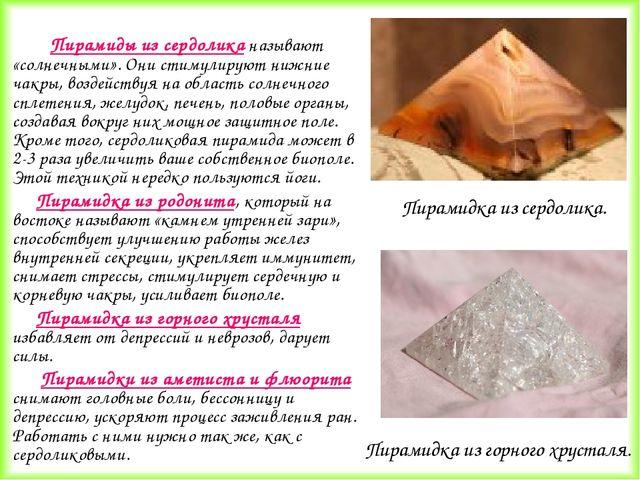 Пирамиды из сердолика называют «солнечными». Они стимулируют нижние чакры, в...