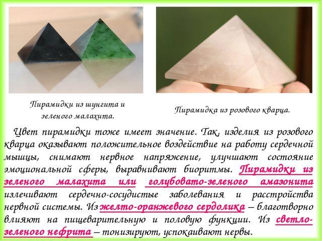 Цвет пирамидки тоже имеет значение. Так, изделия из розового кварца оказывают...