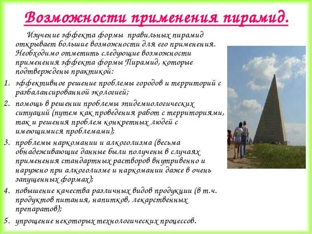 Возможности применения пирамид. Изучение эффекта формы правильных пирамид отк...