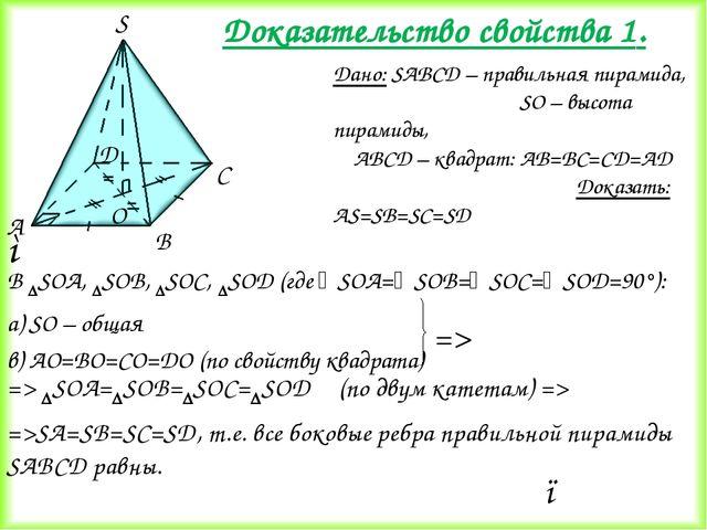 Дано: SABCD – правильная пирамида, SO – высота пирамиды, ABCD – квадрат: АВ=В...