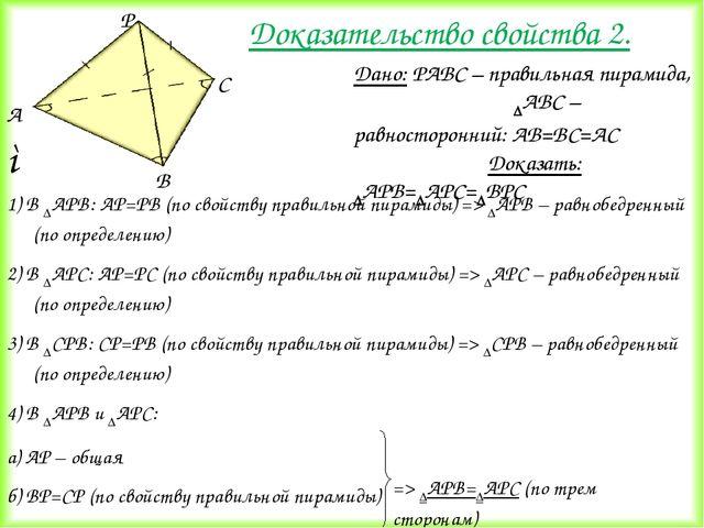 Дано: PABC – правильная пирамида, ∆АВС – равносторонний: АВ=ВС=АС Доказать: ∆...