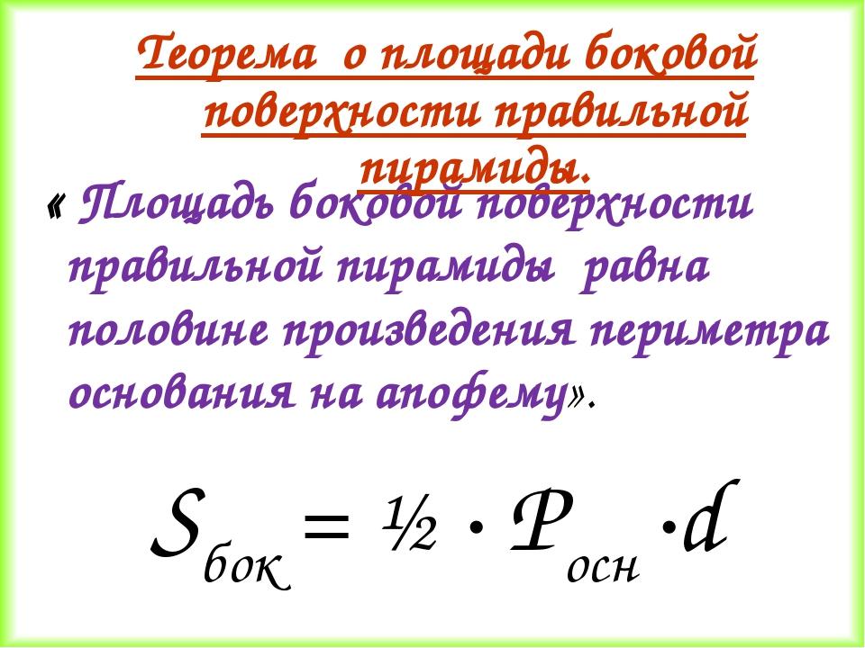 « Площадь боковой поверхности правильной пирамиды равна половине произведени...