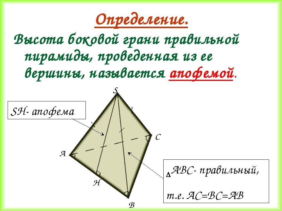 Высота боковой грани правильной пирамиды, проведенная из ее вершины, называе...