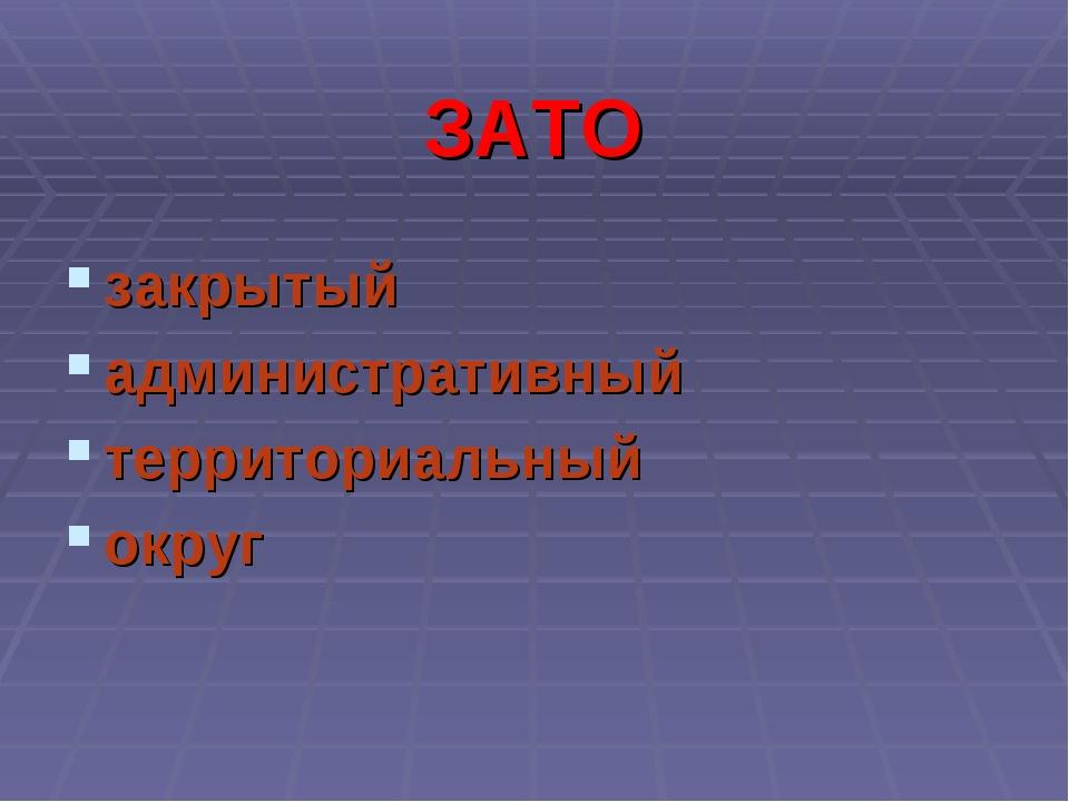 ЗАТО закрытый административный территориальный округ