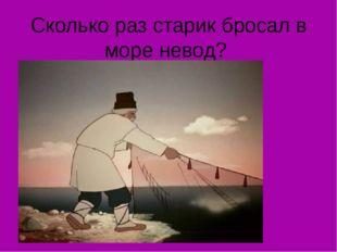 Сколько раз старик бросал в море невод?
