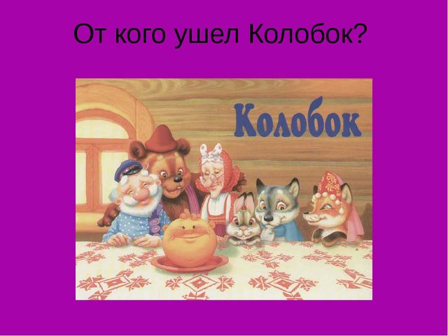 От кого ушел Колобок?