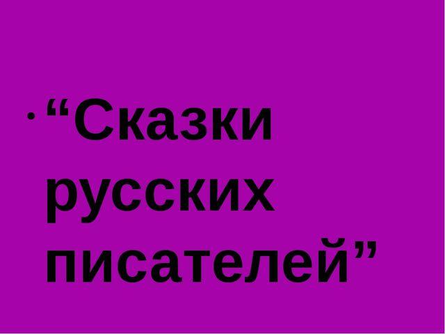 """""""Сказки русских писателей"""""""