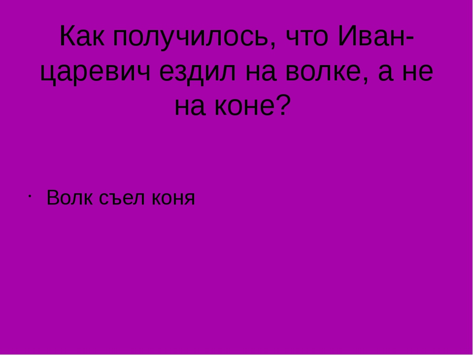 Как получилось, что Иван-царевич ездил на волке, а не на коне? Волк съел коня