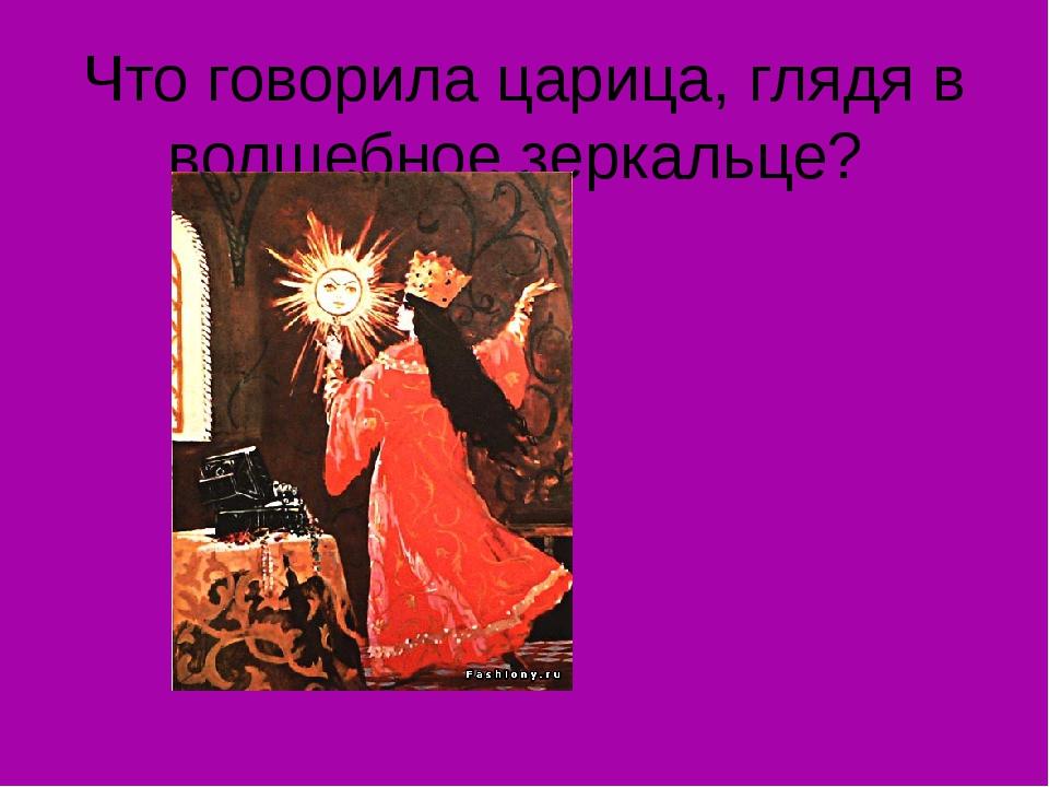 Что говорила царица, глядя в волшебное зеркальце?