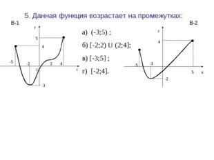 5. Данная функция возрастает на промежутках: а) (-3;5) ; б) [-2;2) (2;4]; в)