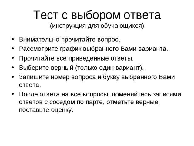 Тест с выбором ответа (инструкция для обучающихся) Внимательно прочитайте воп...