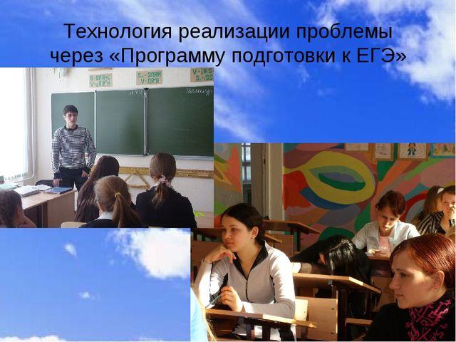 Технология реализации проблемы через «Программу подготовки к ЕГЭ»