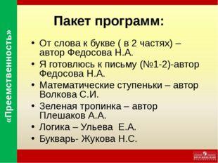Пакет программ: От слова к букве ( в 2 частях) – автор Федосова Н.А. Я готовл