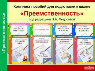 Комплект пособий для подготовки к школе «Преемственность» под редакцией Н.А.