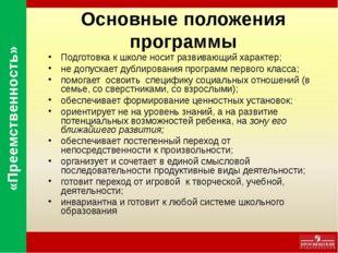 Основные положения программы Подготовка к школе носит развивающий характер; н