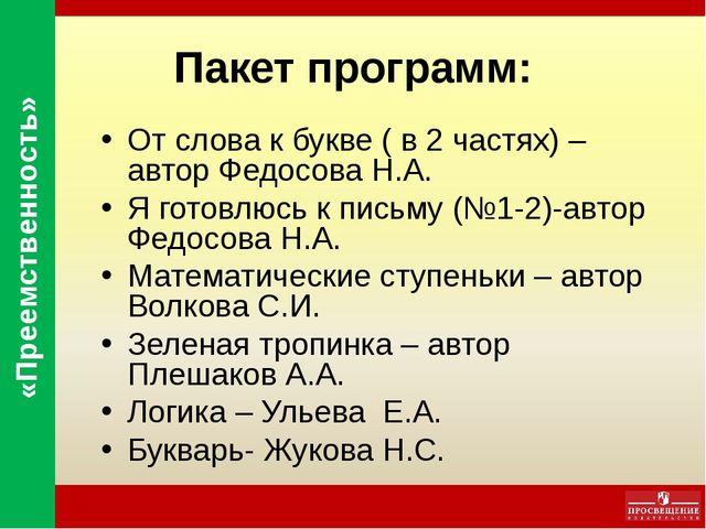 Пакет программ: От слова к букве ( в 2 частях) – автор Федосова Н.А. Я готовл...