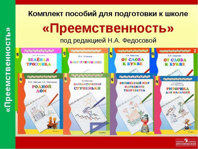 Комплект пособий для подготовки к школе «Преемственность» под редакцией Н.А....