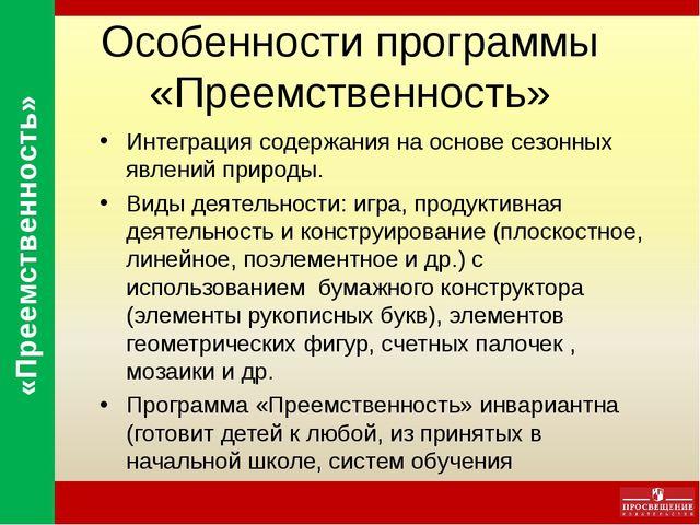 Особенности программы «Преемственность» Интеграция содержания на основе сезон...